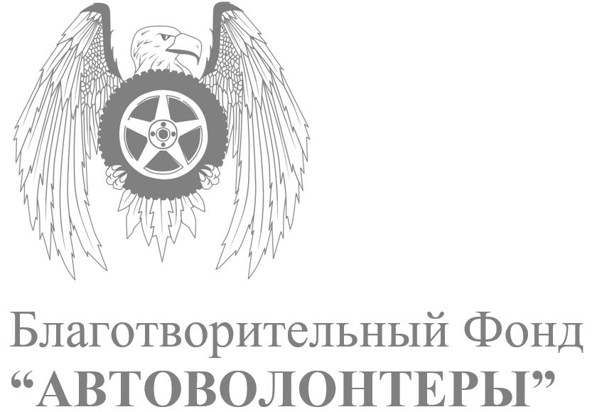 """Пожертвования в фонд """"Автоволонтеры"""", Джип Алерт"""
